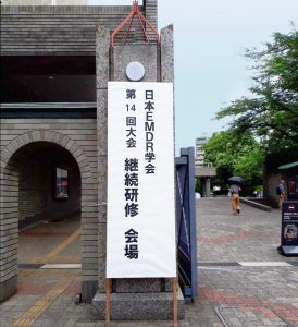 日本EMDR第14回継続研修